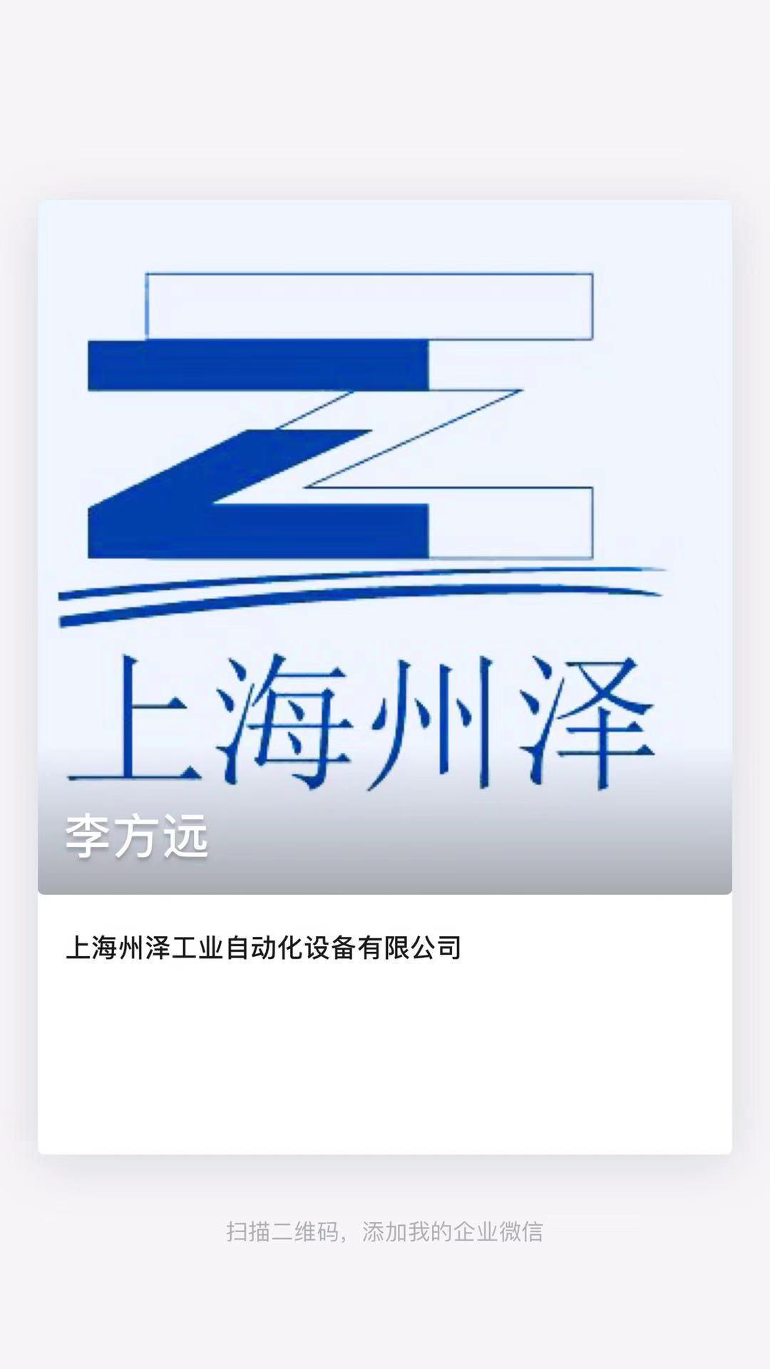 上海州泽工业自动化设备有限公司