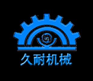 东莞市久耐机械有限公司