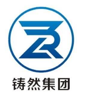 上海鑄然供應鏈(集團)有限公司