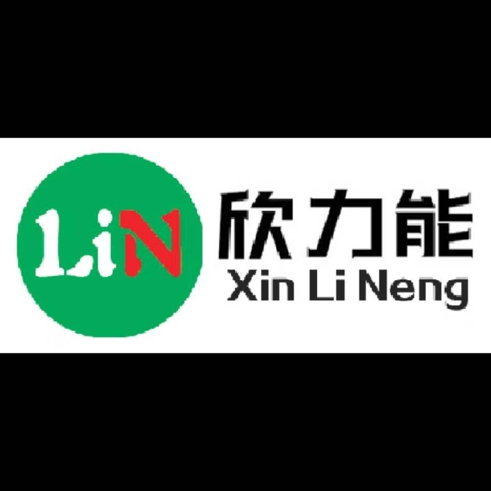 青州欣力能节能设备有限公司