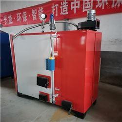 厨房食堂生物质蒸汽发生器