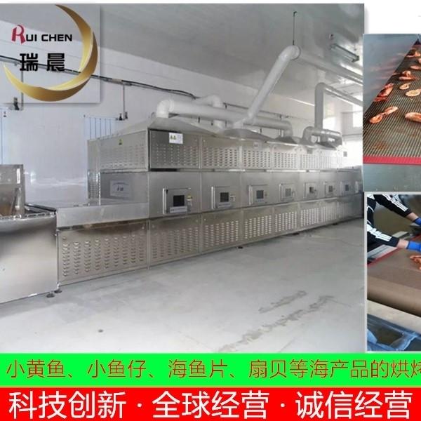 对虾微波烘干烤虾机 网带式烤虾设备厂家