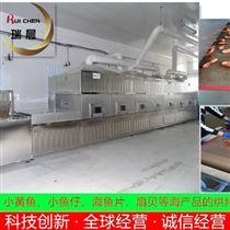 RC-70HM对虾微波烘干烤虾机 网带式烤虾设备厂家