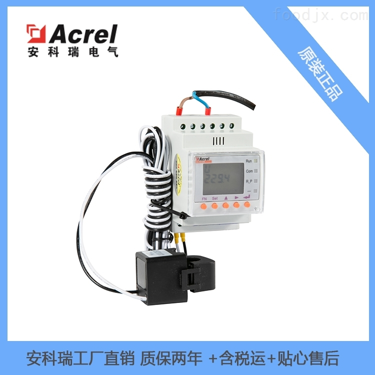 安科瑞防逆流检测仪表外置开口互感器导轨式