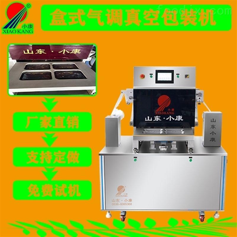 食用蔬菜气调真空封盒机