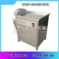 TQP-500果蔬加工设备 切土豆片机 鲜土豆切片机价格