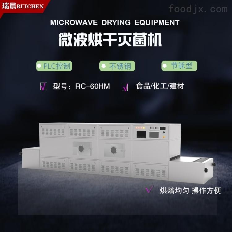 隧道式微波高温加热烧结设备