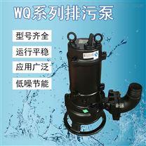 无阻塞搅拌型潜水排污泵江河海水泵