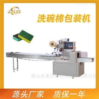 AG-250B洗碗棉包装机