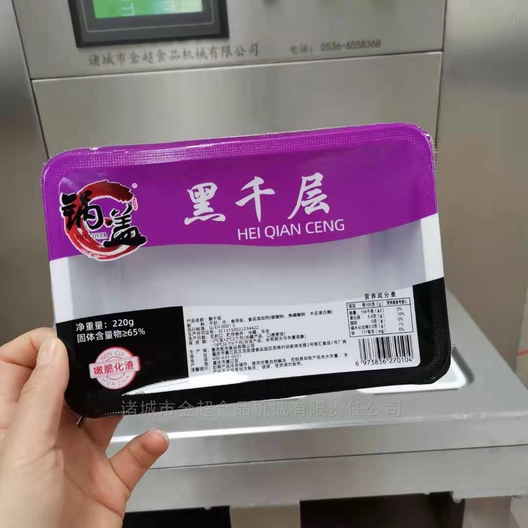 牛肉片火锅食材封盒封口包装机