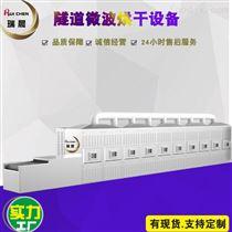 RC-70KW营养快餐微波加热复热设备