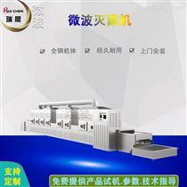 RC-46KW隧道式防火砖微波加热烘干设备生产线