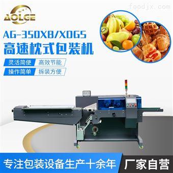 AG-350XB/XDGS高速食品枕式包装机