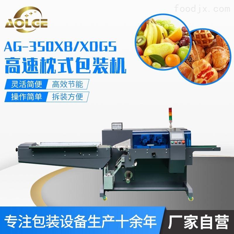 高速食品枕式包装机