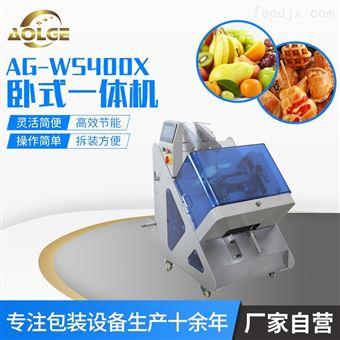 AG-WS400X卧式一体机 多功能枕式包装机
