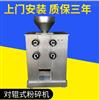 GH-100/150/200/300/500芝麻核桃花生杏仁可可豆油脂油性物料粉碎机
