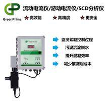 流动电流仪SCD8200