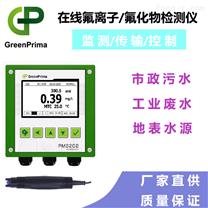 英国GreenPrima_在线氟离子检测仪