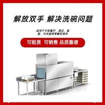 北京通道式洗碗机 弘信永成生产厂家