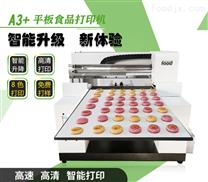 个性化定制食品打印机糖果印花巧克力印花机