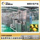刺梨汁 果蔬加工设备 NFC纯果汁成套生产线