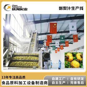 CX-ZX实力厂家 定制果汁调配饮料生产线