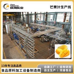 CXL-GZ芒果 果蔬汁加工设备 NFC纯果汁成套生产线
