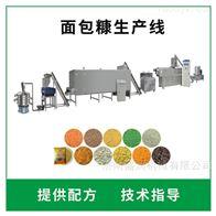 TSE65炸鸡裹料面包糠生产机械设备