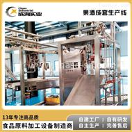 CX-ZX实力厂家 定制全自动灌装果汁饮料生产线