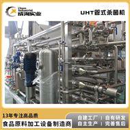 CXL-G厂家定制 套管式UHT杀菌机 超高温瞬时灭菌