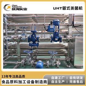 定制 全自动果汁饮料生产线 专用UHT杀菌机