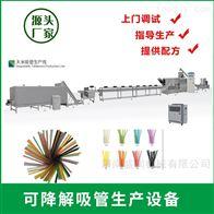 EXT100可食用可降解大米玉米吸管生产设备