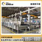 定制芒果扳持续式高温热风烘干机泉源工场