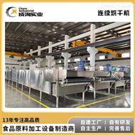 CXP-HG-LXJ定制 果干加工生产线 连续式低温热风烘干机