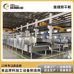 CXP-HG-LXJ芒果干果脯生产线 连续式低温热风烘干机