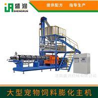 TSE85供应湿法狗粮生产设备 全自动狗粮猫粮设备