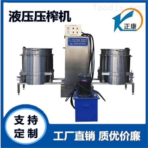 液压式竹笋脱水压榨机