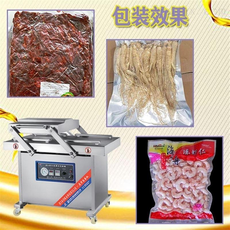 包装干货食品真空包装机