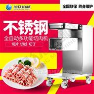 XZ-QE320食堂设备鲜肉自动小型切肉机工厂直销