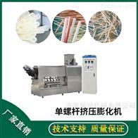 EXT100单螺杆可食用大米吸管设备生产线