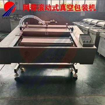 DZ-1000网带整平滚动式真空包装机