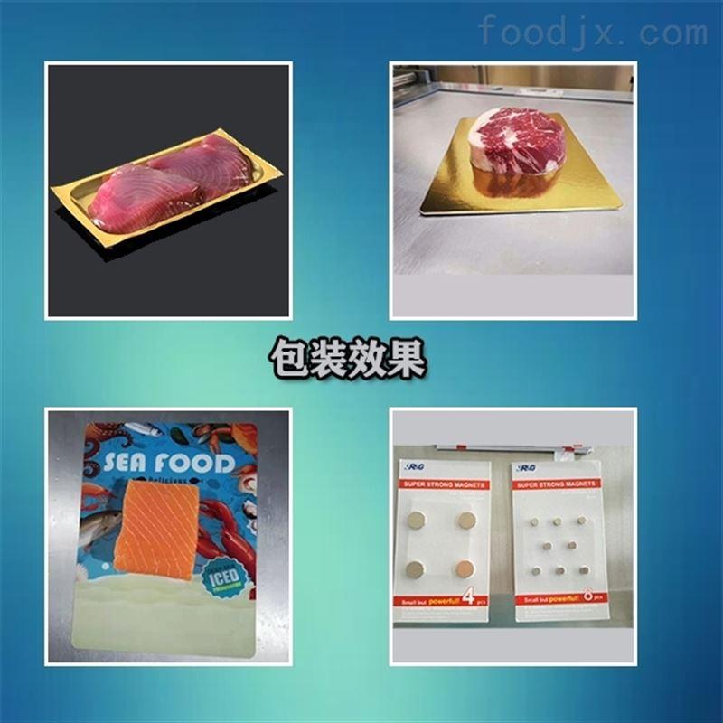 鲍鱼海鲜多功能贴体真空包装机