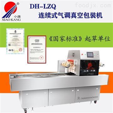 DH-LZQ新鲜杨梅全自动连续气调真空包装机