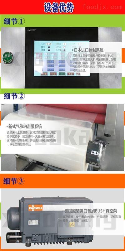 新鲜杨梅全自动连续气调真空包装机