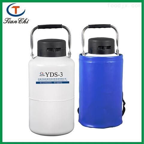 邯郸干冰罐3升天驰液氮罐YDS-3