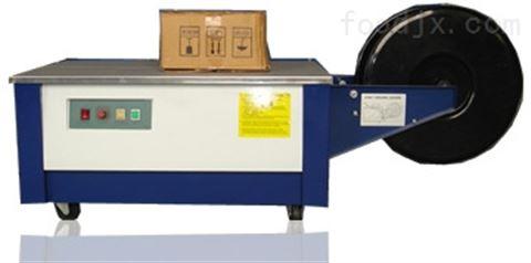 低台面打包机(半自动捆包机)