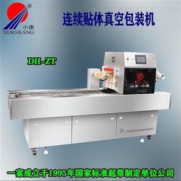 DH-LZT不锈钢全自动海鲜贴体真空包装机