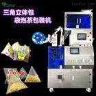 袋泡茶三角包调味茶包装机