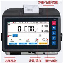 DCS-HT-A智能触摸屏地磅 打印标签二维码1吨平台秤