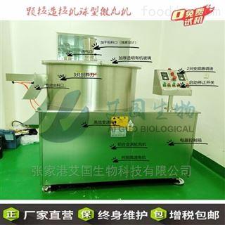 食品添加剂颗粒滚圆机设备